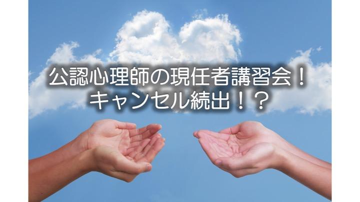 公認心理師の現任者講習会!キャンセル続出!?